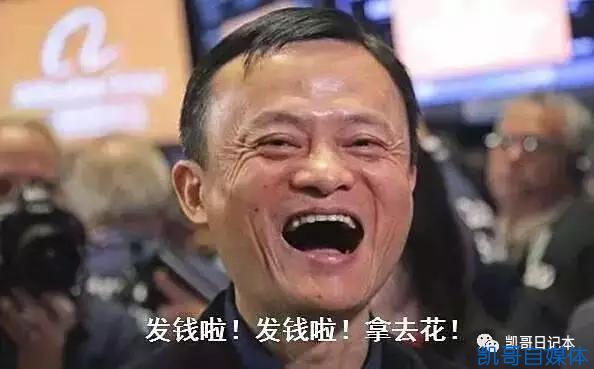 马云发钱了~大鱼号自媒体平台最高6倍补贴!