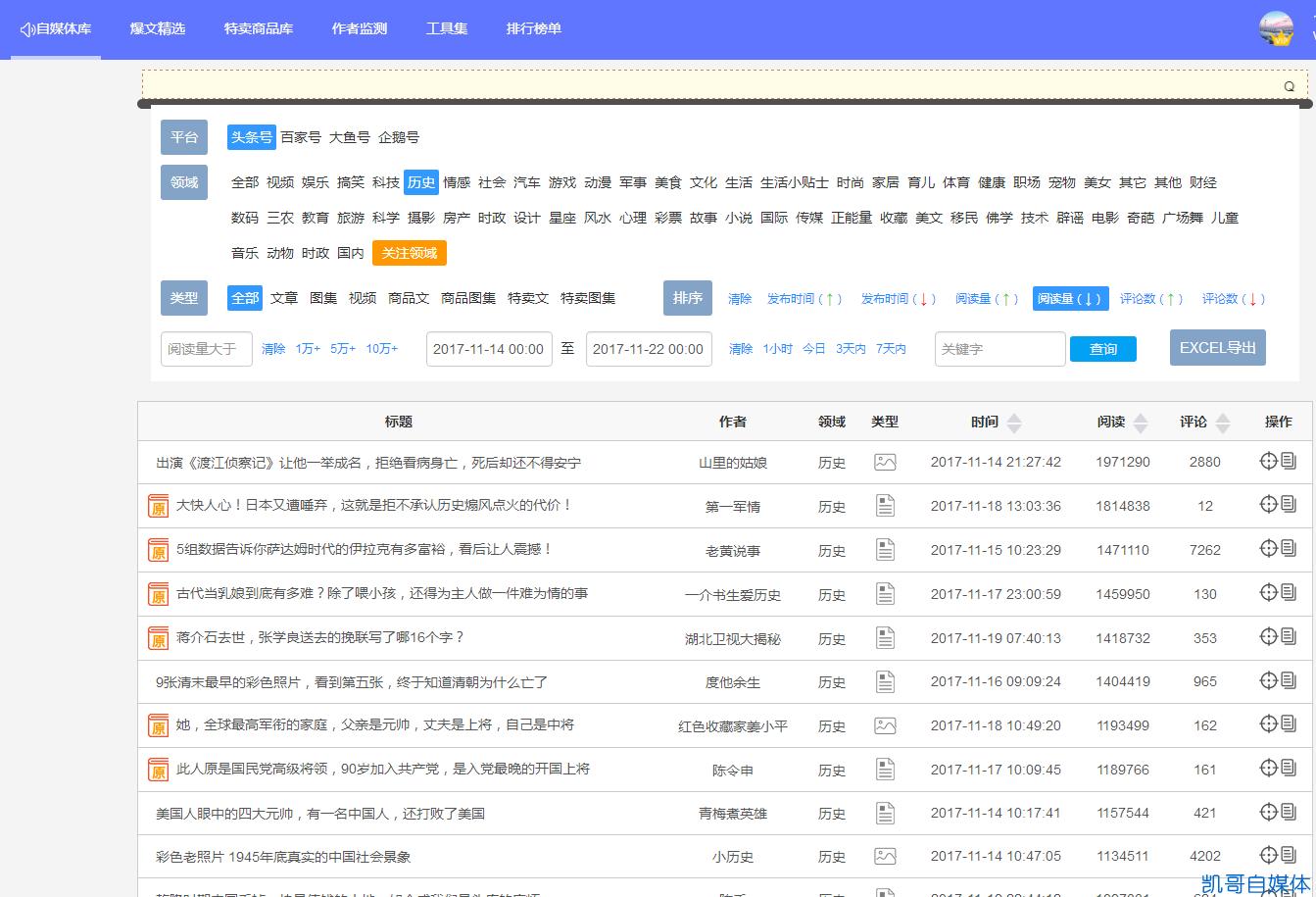 易撰网站的自媒体爆文采集用法,分享易撰软件下载地址
