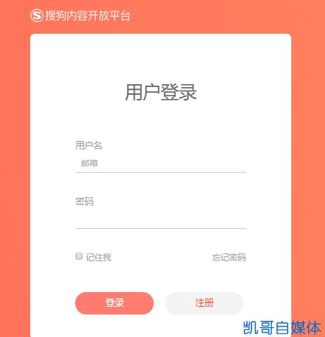 搜狗自媒体正式内测,奉上搜狗号邀请码获取方法