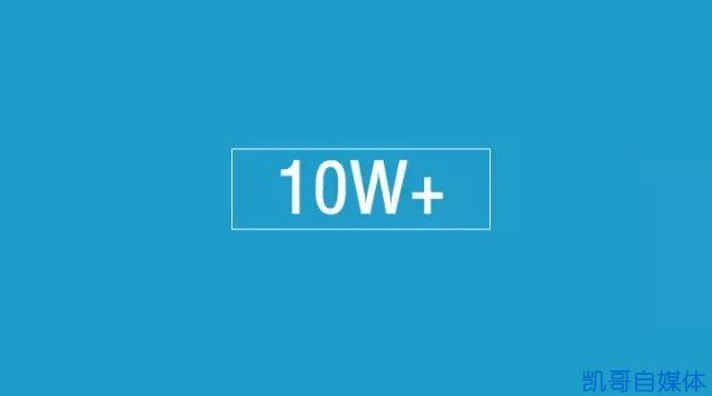 凯哥自媒体:如何快速写出10万+爆文标题!